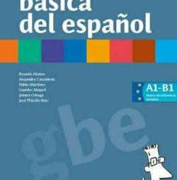 Ισπανικά μαθήματα