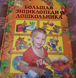 Μεγάλη εγκυκλοπαίδεια του προσχολικού
