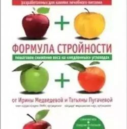 I. Medvedeva. Formula slenderness. 8 diets. New. Exchange.