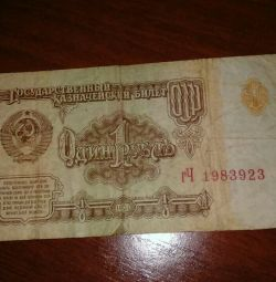 Banknote 1 ruble 1961