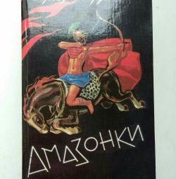 """Cartea """"Amazoanele"""" A.Krupnyakov"""