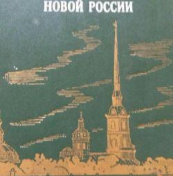 S. Soloviev. Σχετικά με την ιστορία της νέας Ρωσίας