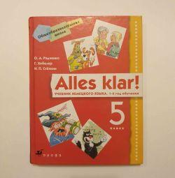 Учебник немецкого языка.1-й год обучения. 5 класс.