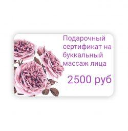 Буккальный массаж лица подарочный сертификат