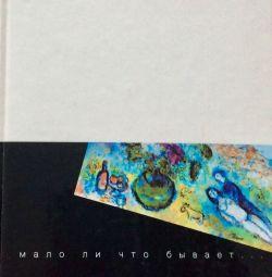Book: Victoria Tokarev. It never happens. Exchange