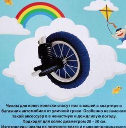 Чехлы на колeса детской коляски, спанбонд