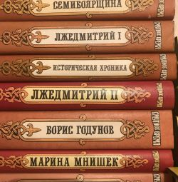 A series of books The Time of Troubles 7 books