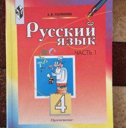 Rus dili 4 sınıf