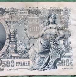 500 rubles in 1912.