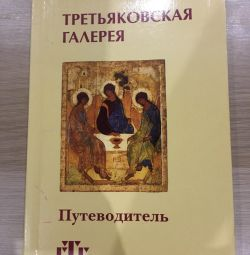 Book-Guide to the Tretyakov Gallery