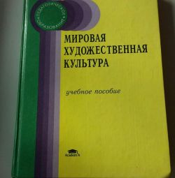 книга по МХК