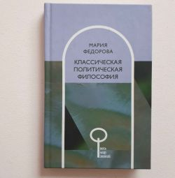 Марія Федорова. Класична політична філософія