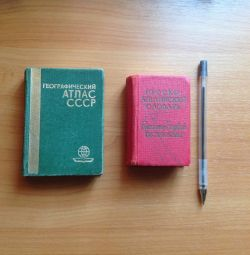 Mini-dictionary and atlas of the USSR (pocket) Russian- English