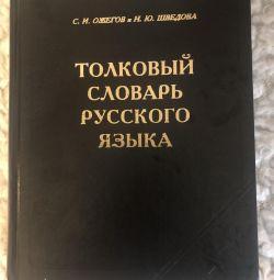 Ozhegov Sözlüğü