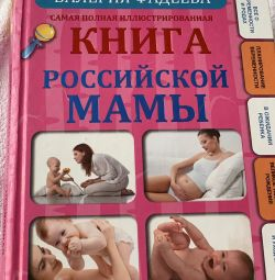 Book for future mother