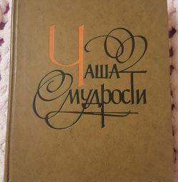 Βιβλίο του Μπολ της Σοφίας 1978