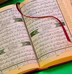Аль-Коран Домашнее Обучение