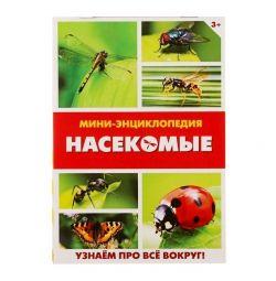 Mini-Encyclopedia