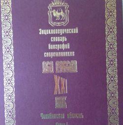 Енциклопедичний словник біографії сучасників.
