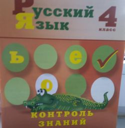 Russian Notebook with Quests