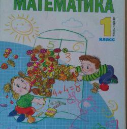 📚 Математика 1 класс, 1 и 2 части (6+)