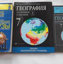 Учебники и Пособие по Географии 7 класс