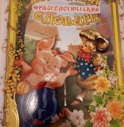 Веселый фразеологический словарь