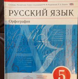 Workbook on Russian language grade 5