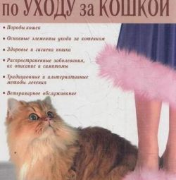 Encyclopedia of cat care