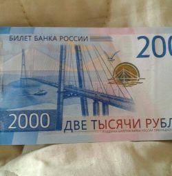 Купюры номиналом 2000 р