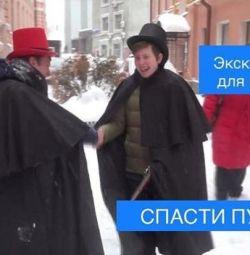 Экскурсия квест для школьников «Спасти Пушкина»