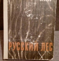 """Leonid Leonov """"Pădurea Rusă"""" (roman)"""