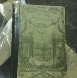 Book of the Age of Nicholas 1 Edition by M.O. Gershenzon 1910