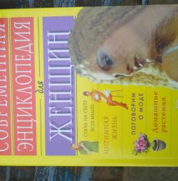 reference book on sexology, encyclopedia for women