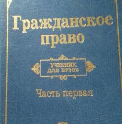 ? Civil Law (Textbook)
