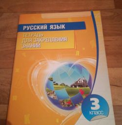 Russian language, a notebook for strengthening knowledge