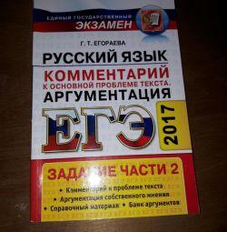 EGE Russian language