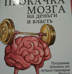 Αιμορραγία του εγκεφάλου για τα χρήματα και την εξουσία
