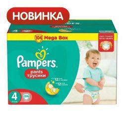 Pantaloni Pampers 3, 4, 5, 6 scutece scurte