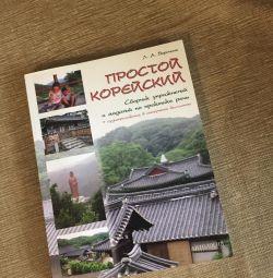 Учебник корейского языка «простой корейский»
