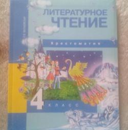 Литературеое чтение