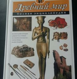 Εγκυκλοπαίδεια. Αρχαίος κόσμος.