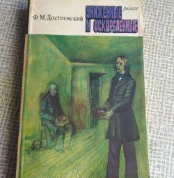 «Уни́женные и оскорблeнные» роман Ф.М. Достоевский