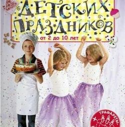 New Big Book of Children's Holidays from 2-10 years