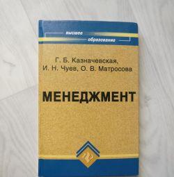 Management Kaznachevskaya G.B.