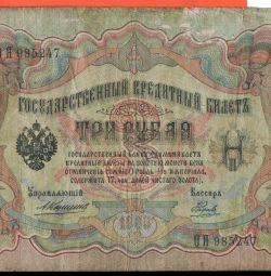 Nicholas II. 3 probe ruble 1905 (Konshin)