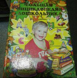 Enciclopedia mare a preșcolarului
