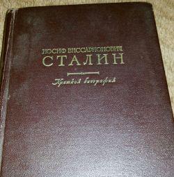 Сталін Коротка біографія пропонуйте свою ціну