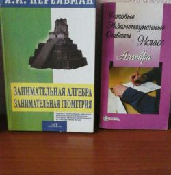 Учебные пособия для школьников.