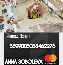 Благотворительный фонд солнце